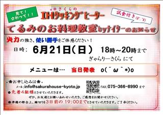 150621 IHてるみのお料理 ブログ