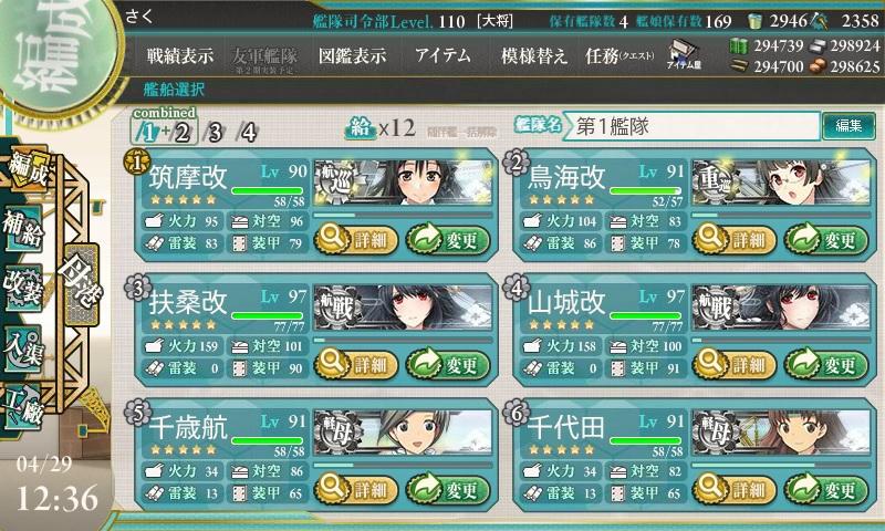 E2出撃第一艦隊