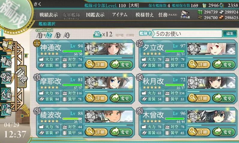 E2出撃第二艦隊