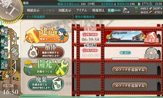 艦これ_20150226_100431(2)