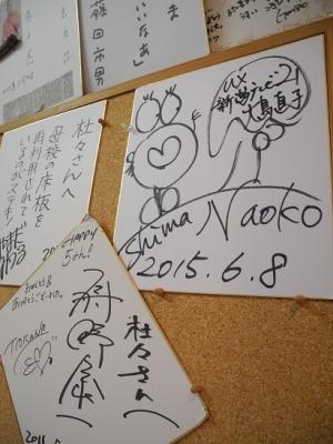 20150608UX大島アナウンサーのサイン