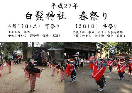 平成27年 白髭神社春祭りee450