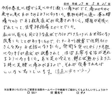 佐野カイロに寄せられた施術の感想 S.K.さん 70代 男性 腰痛、右殿部から下腿外側の痛みとしびれ