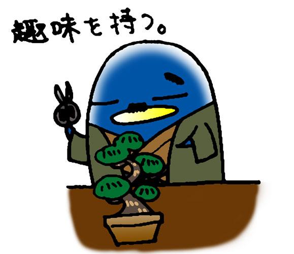 趣味は盆栽