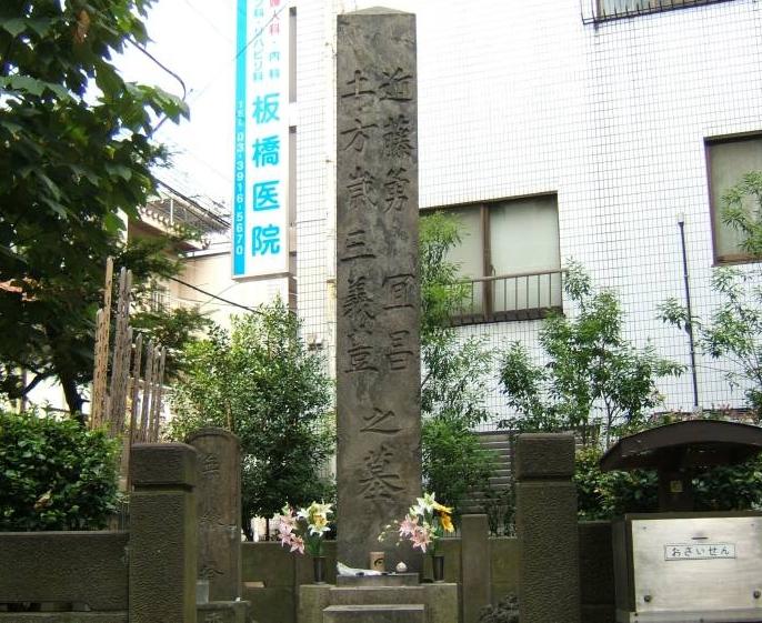 近藤勇土方墓