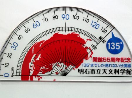 明石135度分度器