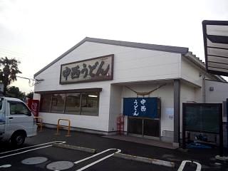 20141229中西(その1)