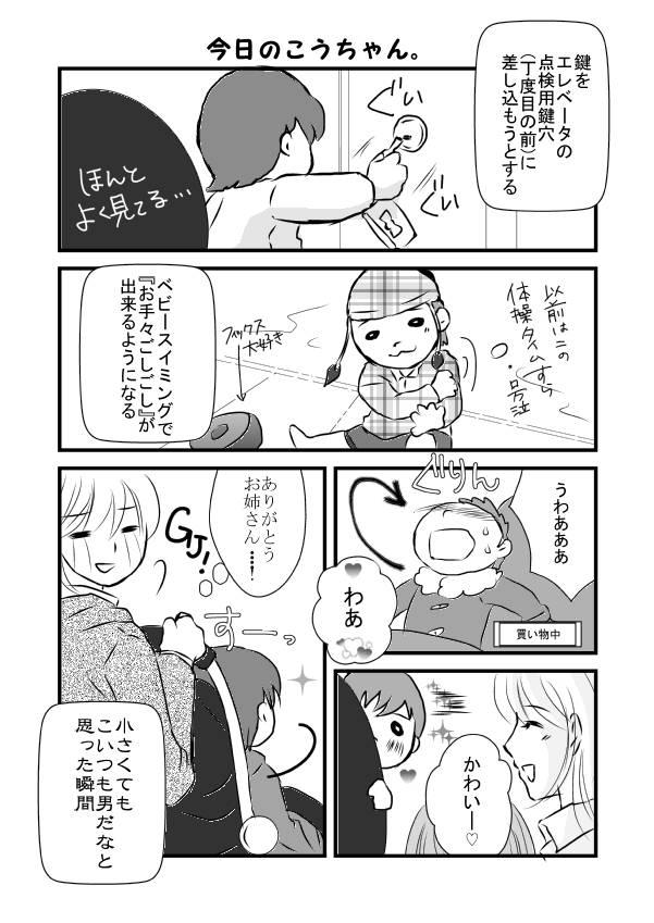 kosei4.jpg