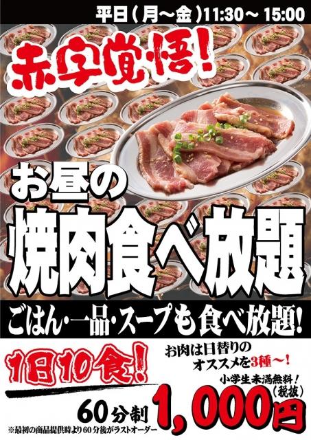menu-1000_meet.jpg