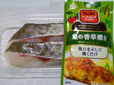 鱈の香草焼き・材料