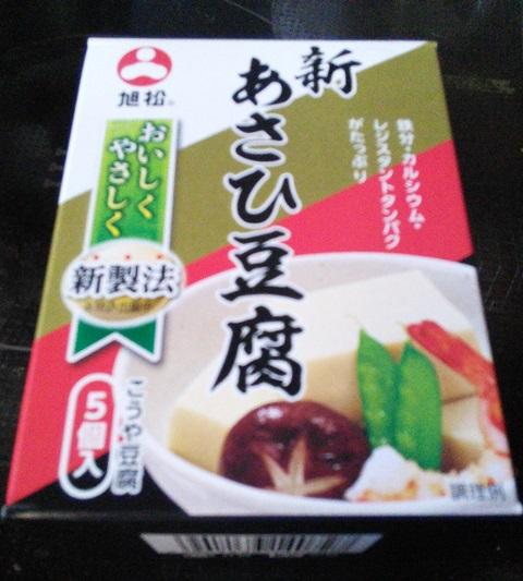 新製品戻さずに高野豆腐