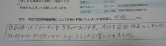 水元公園 069