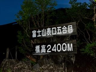 富士登山03 (1 - 1DSC_0007)_R