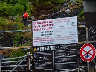 富士登山06 (1 - 1DSC_0012)_R