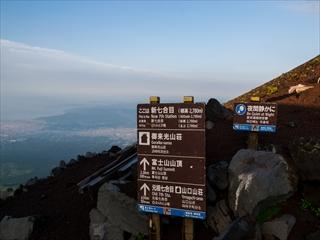 富士登山12 (1 - 1DSC_0023)_R