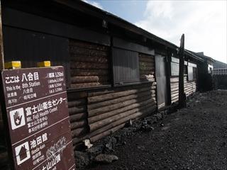 富士登山19 (1 - 1DSC_0031)_R