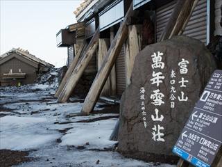 富士登山22 (1 - 1DSC_0036)_R