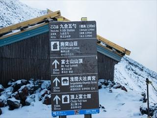 富士登山26 (1 - 1DSC_0043)_R
