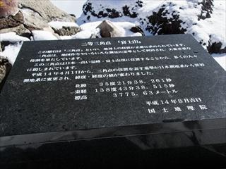 富士登山36 (1 - 1DSC_0064)_R