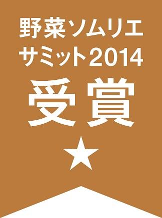 2014_bronze★☆☆ 改