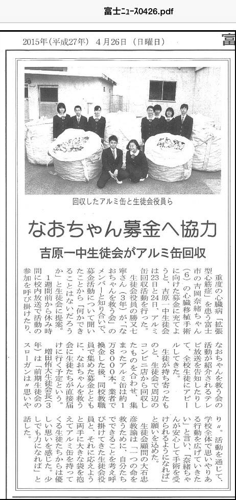 富士ニュース記事4-26