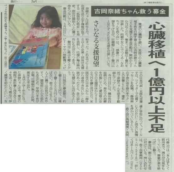読売新聞 5月