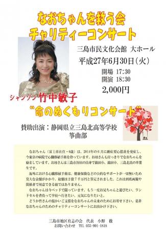 三島市民文化会館チャリティーイベント