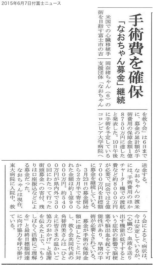 新聞記事6-12 1