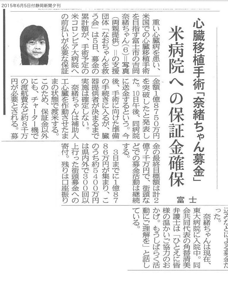 新聞記事6-12 2