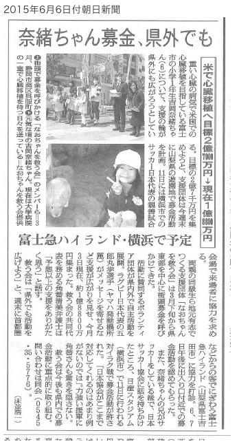 新聞記事6-12 3