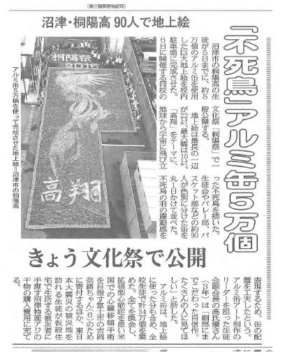 新聞記事6-12 4