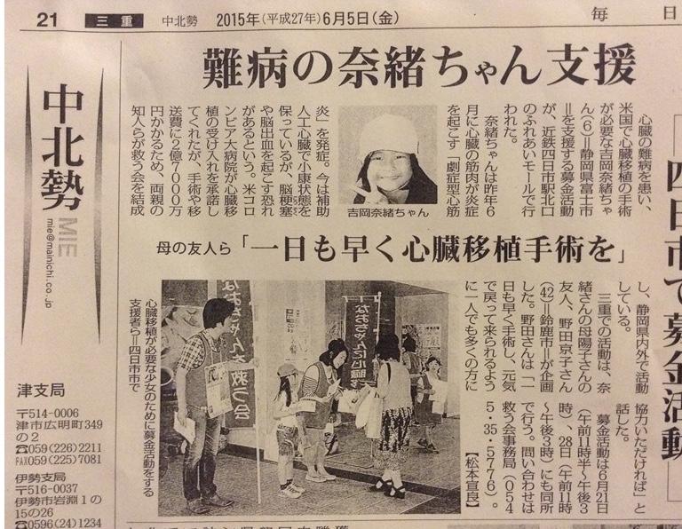 新聞記事6-12 5