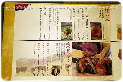 sayomaru13-770.jpg