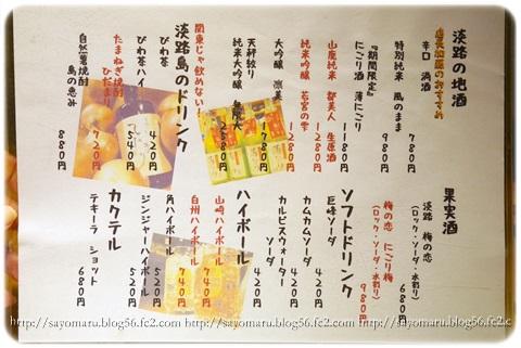 sayomaru13-786.jpg