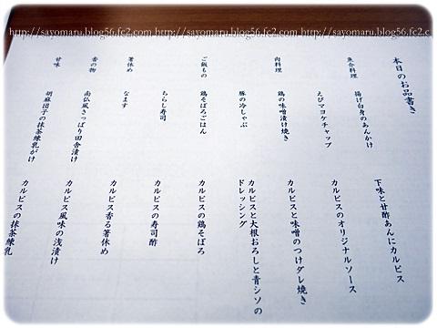 sayomaru13-803.jpg