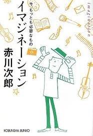 赤川次郎「イマジネーション