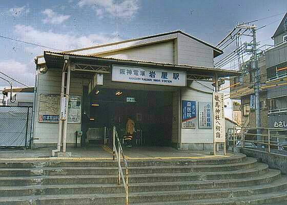 思いつくまゝの記 阪神岩屋駅 続...