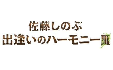 bnr_satou3.jpg