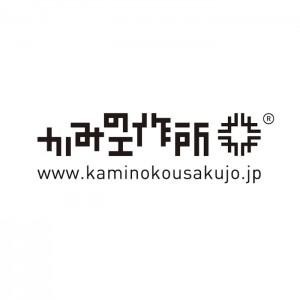 kaminokousakujyo.jpg