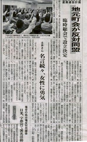 140909?下野新聞 産廃