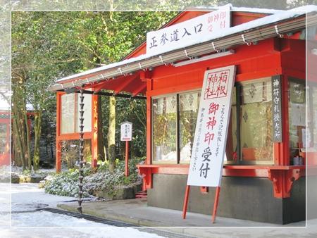 箱根神社駐車場・雪