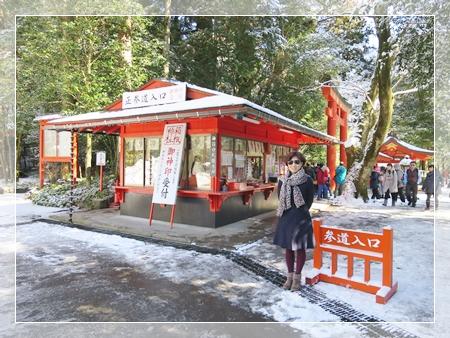 箱根神社 中国人・外国人