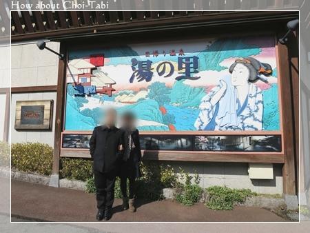 おすすめ日帰り温泉・箱根・湯の里・ブログ