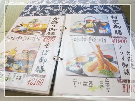 湯の里おかだランチメニュー・hakone onsen yunosato okada lunch