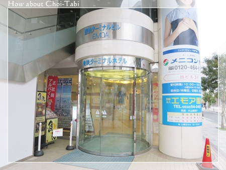 豊鉄ターミナルホテル 出張 ブログ
