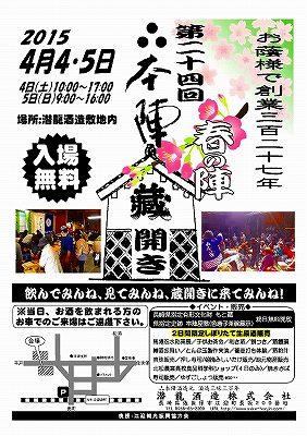 s-s-H27春蔵開きチラシ