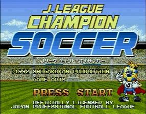 Jリーグチャンピオンサッカー