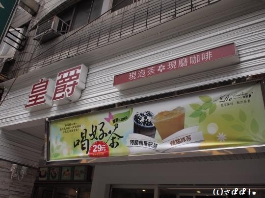 台湾高速鉄道乗り放題パス10