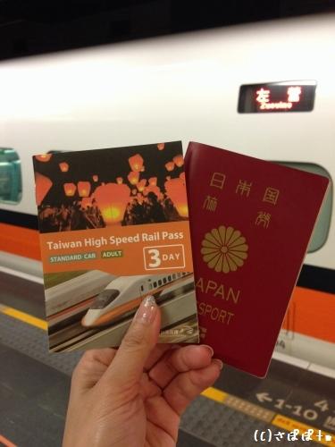 台湾高速鉄道乗り放題パス16