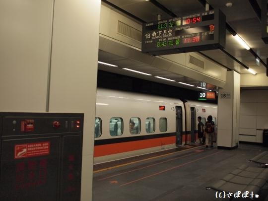 台湾高速鉄道乗り放題パス17